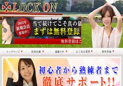 LOCK ON(ロックオン)
