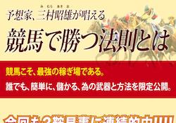 三村昭雄:競馬で勝つ法則