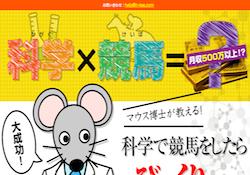 マウス博士の科学で競馬!