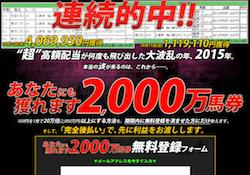 波に乗って2000万円