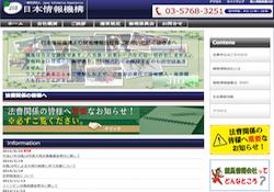 一般社団法人日本情報機構