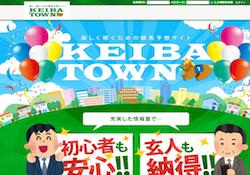 keiba-town