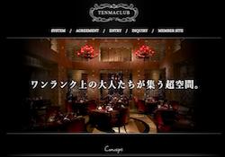 tenma-club