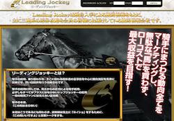 leading-jockey