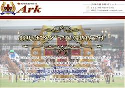 馬券救援奉仕団Ark