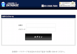 データベース(DATABASE)