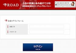 ロード(ROAD)