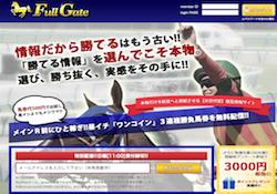 フルゲート(Full Gate)