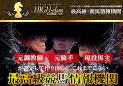 ハイクラス・ホースクラブ(HIGH-class HORSE club)