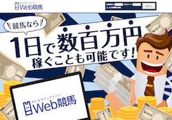 web-keiba