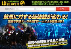 中央競馬投資会Winners