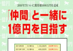 原の一億円競馬