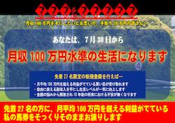 月100万円の情報