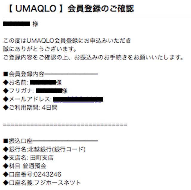 umaqlo1