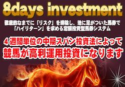 定額投資型馬券システム