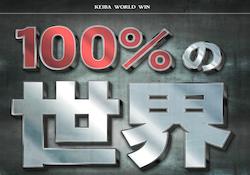 100%の世界