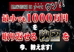 最小でも1000万円を取り返せる秘密