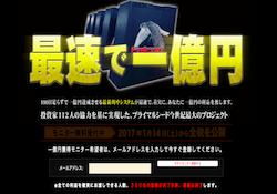プライマルシード(最速で1億円)
