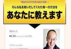 借金2000万円を返済した方法を教えます