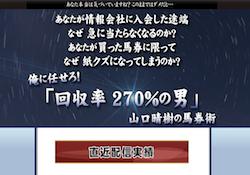 山口春樹の馬券術(270%)