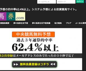 夢馬券.com(ゆめばけんドットコム)