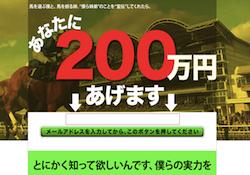 あなたに200万円あげます
