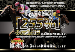 g-rush