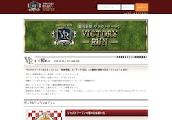 ヴィクトリーラン(VICTORY RUN)