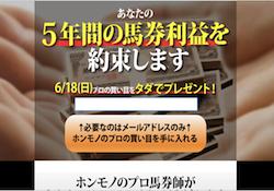 JBL-日本馬券師連盟-