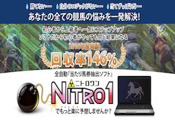 Nitro1(ニトロワン)