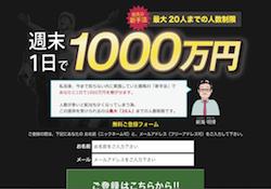 syumatsu1nichide1000manyen