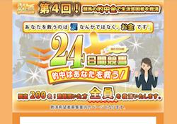 24nichikankeiba