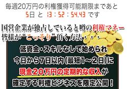 副収入.com(副収入ドットコム)