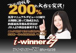 i-winner Z7