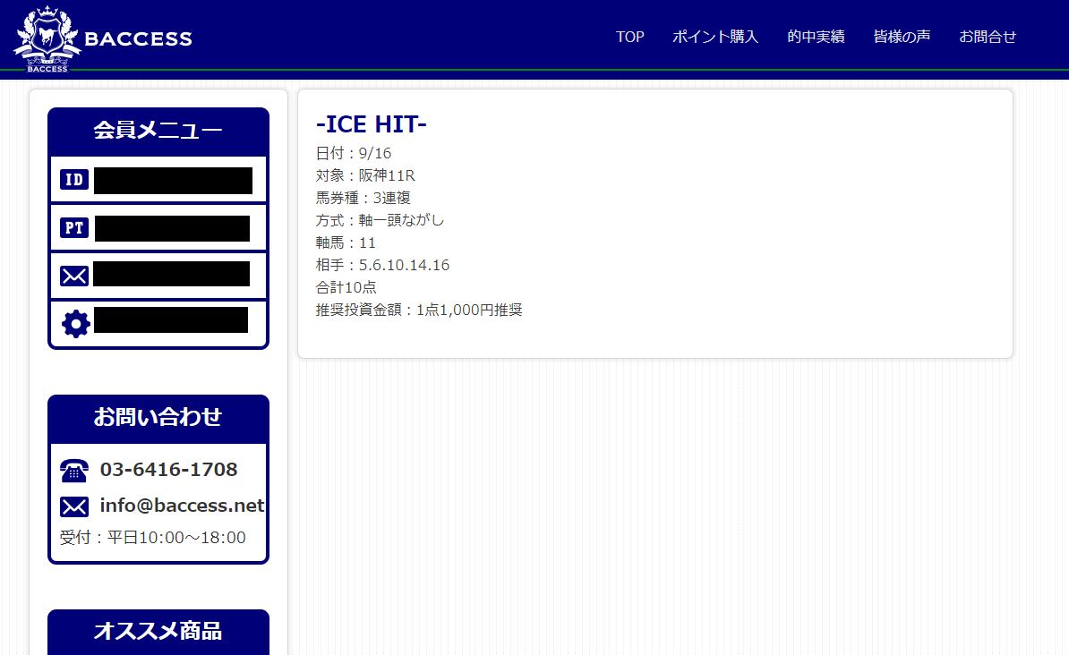 iCE0916PC
