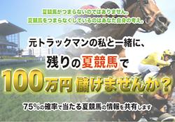 夏競馬で儲けよう!