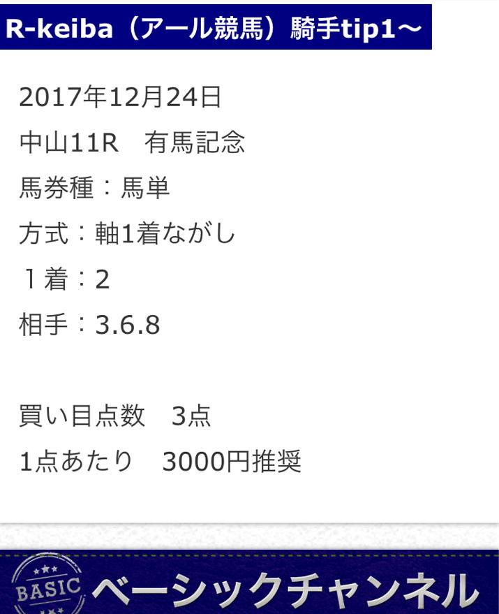 rk20171224kisyu1