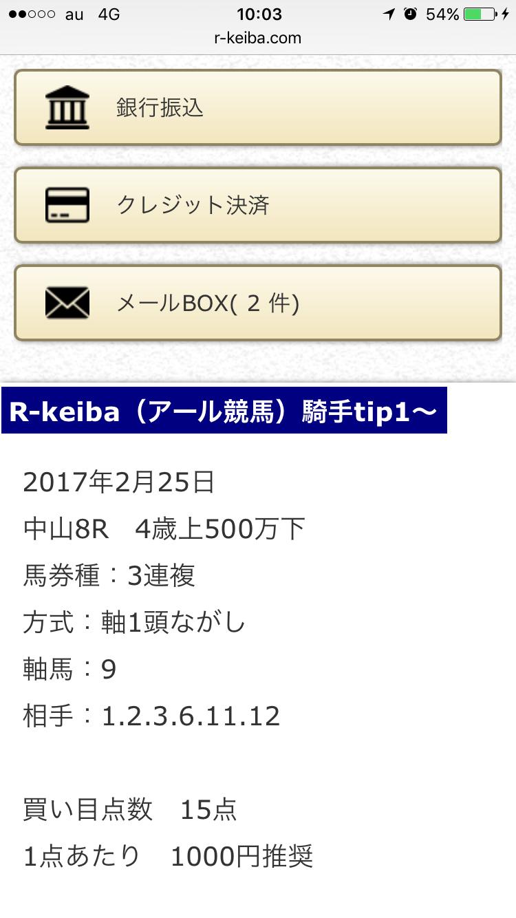 rk20180225kisyu1b
