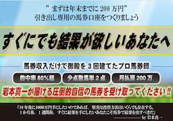 iwamoto-0001