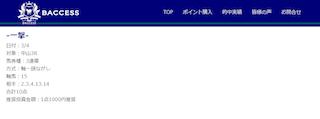 0305_一撃_バクセス_PC
