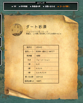 WINNERS様用ダビクエ0224ダート
