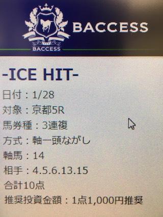ICE0128SPC