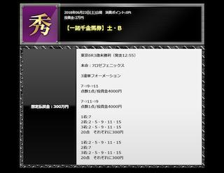 【リーク馬券】0623
