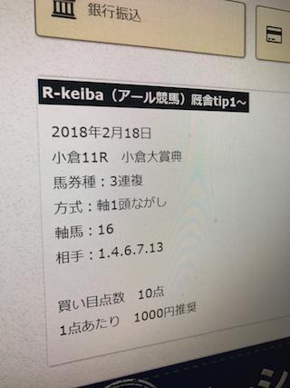 rk20180218kyuusya1c