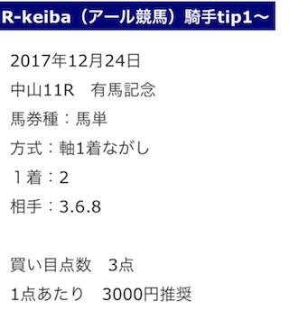 sokuho20171224rkeiba