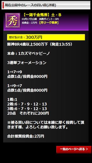 【リーク馬券】0317のコピー