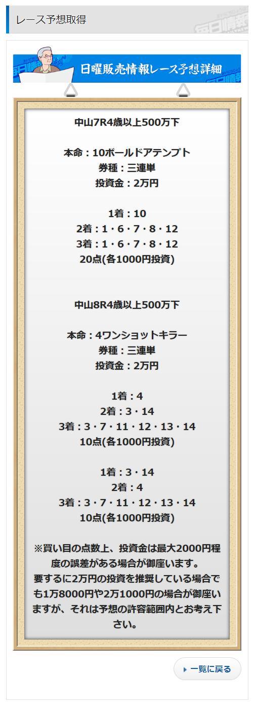 mainichi0003