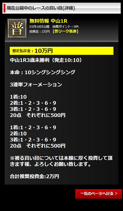【リーク馬券】0318