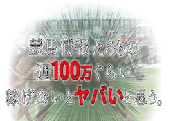 saitankeiba-0001