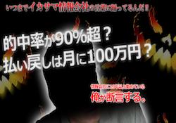 izuinoteikyo-0001